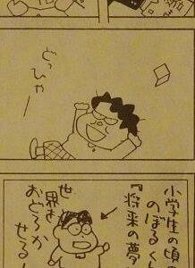 道南爺様日記 漫画 おのれも 記憶あり 20191122