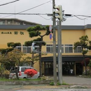道南爺様日記 函館湯の川温泉新松閉館 20200523