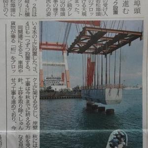 道南爺様日記 函館港に巨大クレーンあり20200605