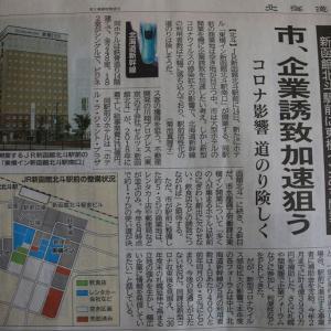 道南爺様日記 東横イン新函館北斗駅前開業20200614