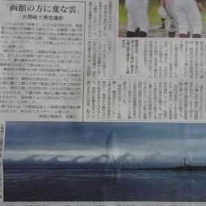道南爺様日記 津軽海峡に変な雲 道新記事20200709