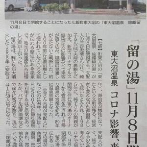 道南爺様日記 新聞記事 留の湯廃業 2020-09-30
