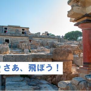 ギリシャ・クレタ島旅行紀 はじめに