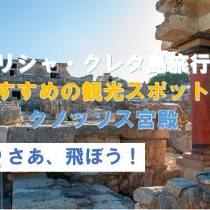 ギリシャ・クレタ島旅行記 おすすめ観光スポット④ クノッソス宮殿