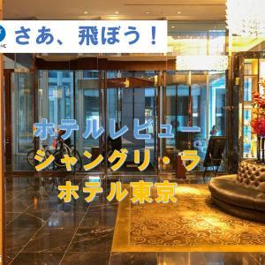 ホテルレビュー・シャングリ・ラ ホテル 東京(Shangri-La Hotel, Tokyo)