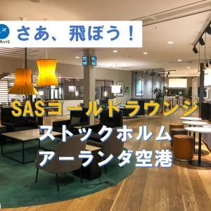 SASゴールドラウンジ(SAS Gold Lounge)とストックホルム・アーランダ空港