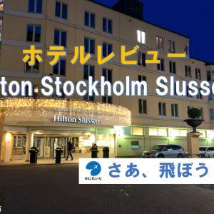 クリスマス明けのストックホルム・ホテルレビュー・Hilton Stockholm Slussen
