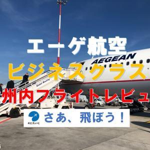 エーゲ航空ビジネスクラス・欧州内フライトレビュー