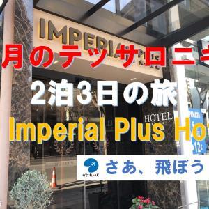 2月のテッサロニキ2泊3日の旅・旅の宿・ad Imperial Plus Hotel Thessaloniki
