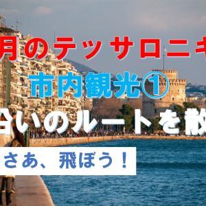 2月のテッサロニキ2泊3日の旅・市内観光①・海沿いのルートを散歩