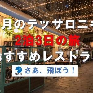 2月のテッサロニキ2泊3日の旅・夕食のレストラン①