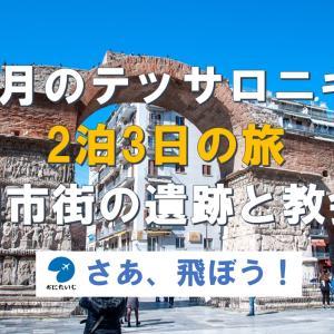 2月のテッサロニキ2泊3日の旅・市内観光②・旧市街の遺跡と教会