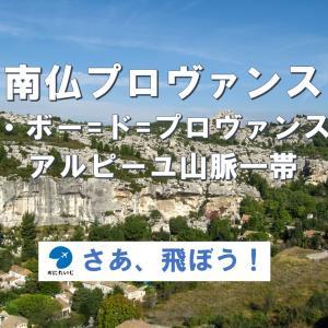 南仏プロヴァンス・レ・ボー=ド=プロヴァンス(Les Baux-de-Provence)とアルピーユ山脈一帯