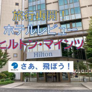 旅を再開!ドイツ・マインツ ホテルレビュー Hilton Mainz