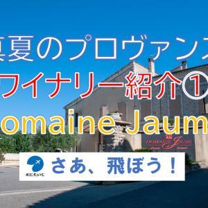 2020年 真夏のプロヴァンス・ヴァンソーブル村のワイナリー紹介・Domaine Jaume