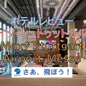ホテルレビュー・ドイツ・シュトゥットガルト(Stuttgart)・Moxy Stuttgart Airport/Messe