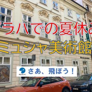 2020年 プラハでの夏休み・ミュシャ美術館