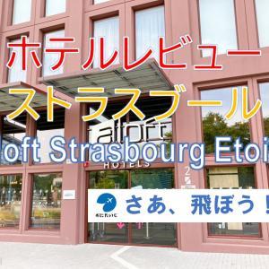 ホテルレビュー・ストラスブール・Aloft Strasbourg Etoile