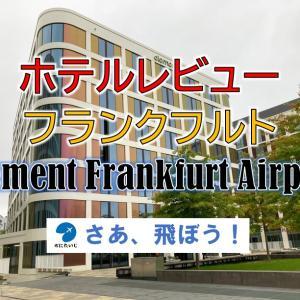 ホテルレビュー・フランクフルト・Element Frankfurt Airport