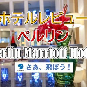 ホテルレビュー・ベルリン・Berlin Marriott Hotel