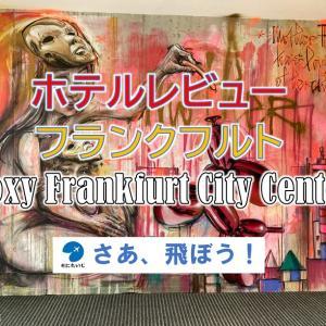 ホテルレビュー・フランクフルト・Moxy Frankfurt City Center