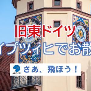 ライプツィヒでお散歩【観光案内】1