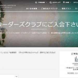 The Leading Hotels of the Worldのリーダーズクラブ、今なら1年間無料メンバーシップ