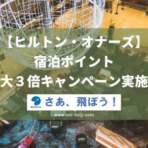 【ヒルトン・オナーズ】宿泊ポイント最大3倍キャンペーンがスタート!