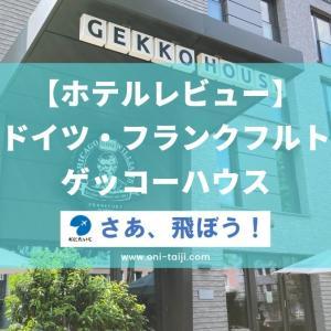 【ホテルレビュー】フランクフルト・ ゲッコーハウス(Gekko House)・トリビュートポートフォリオ