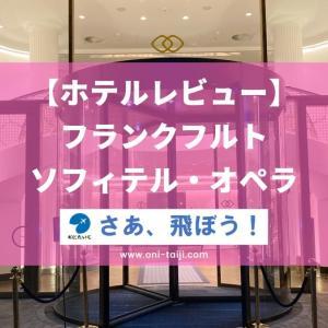 【ホテルレビュー】フランクフルト・ソフィテル