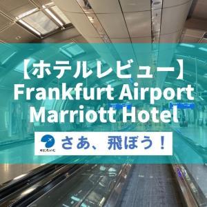 【ホテルレビュー】フランクフルト空港・マリオットホテル