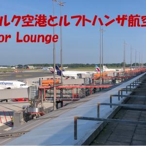 ラウンジレビュー・ドイツ・ハンブルク空港とLufthansa Senator Lounge