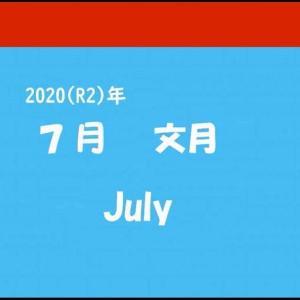 7 / 26 「7月の花便り」