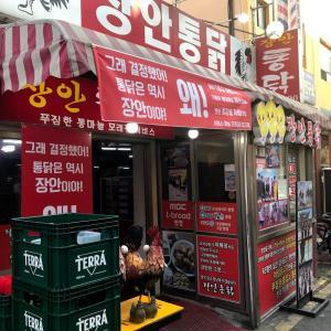 韓国で半日観光するなら絶対にお勧めな水原⑤チキン通り