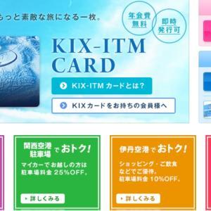 今更ながらにKIXカード作ったw