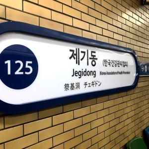 内容の濃ゆい、12月ソウル旅プラン