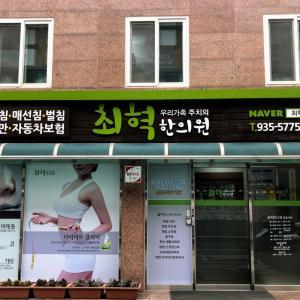 チェヒョク韓医院へ行きたい!!①インボディチェック