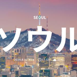 ピーチ航空「関空ー仁川」便は10月24日までほとんど運休決定だそうです。