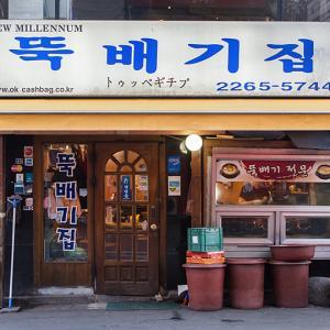 鍾路3街「トゥッペギチッ」でスンドゥブが食べたい!