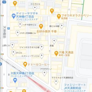 お仕事で天神橋筋商店街②安すぎてビビる露店w