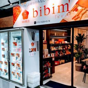 「韓国健食bibim」ビビムが鶴橋にオープン
