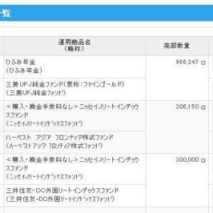 IDECO 令和2年11月26日 資産状況及びスイッチング