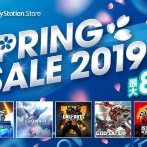【セール】SPRING SALE 2019 購入したいソフト等【雑談】