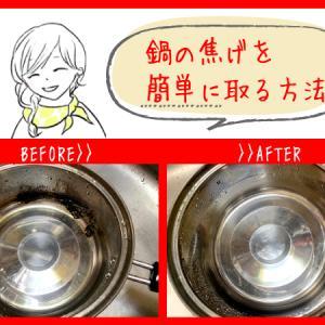 鍋の焦げを簡単に取る方法