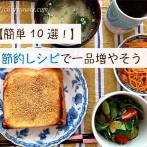 【簡単10選!】節約レシピで一品増やそう