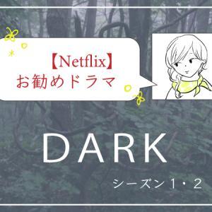 【Netflixお勧めドラマ】 ダーク DARK(ネタバレなし)