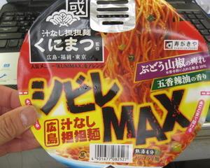 """広島""""くにまつ""""より旨い汁なし担担麺を作ってみる☆"""