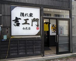 十和田市内で馬レバ刺しや砂肝刺しが食べられる美味しい居酒屋のご紹介
