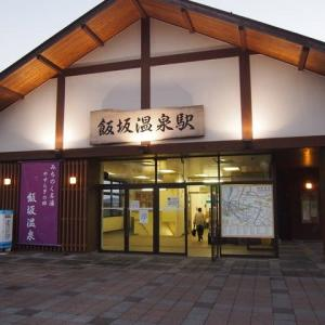 福島飯坂から宮古そして富山へ その1