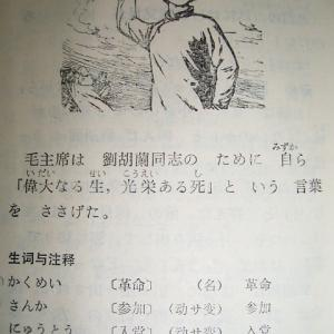 【原点回帰・オルドスの風】第30回:指定された教科書